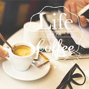 グランプリには商品総額30万円!全日本コーヒー協会主催「Life with Coffeeフォトコンテスト2017」