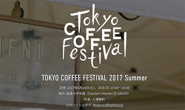 東京コーヒーフェスティバル 2017 Summer