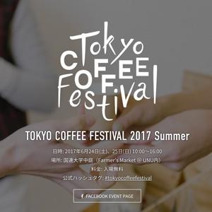 東京コーヒーフェスティバル 2017 Summer は、2017年6月24日、25日!