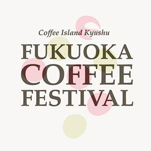 福岡コーヒーフェスティバル 2017は、10月8日(日)と9日(月)!