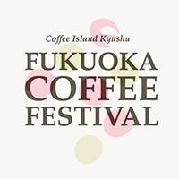 福岡コーヒーフェスティバル 2017