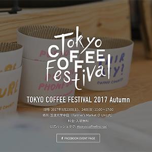 TOKYO COFFEE FESTIVAL 2017 Autumnは、9月23日、24日!