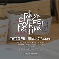 TOKYO COFFEE FESTIVAL 2017 Autumn