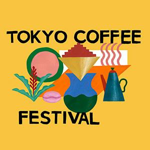 東京コーヒーフェスティバル 2018年 spring は、4月14日・15日!