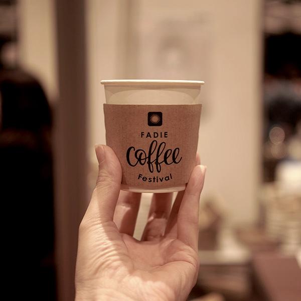 【福岡】Fadie Coffee Festival 2019、行ってきました。 ホクホクで帰りました。
