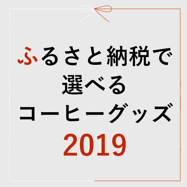 【ふるさと納税】で選べるコーヒー器具 2019!