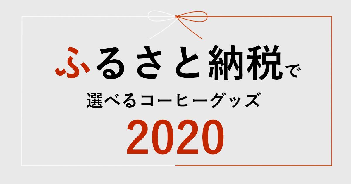 【ふるさと納税】で選べるコーヒー器具 2020!