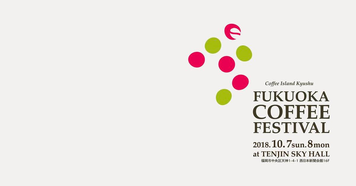 福岡コーヒーフェスティバル 2018