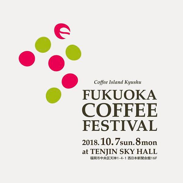 福岡コーヒーフェスティバル 2018は、10月7日と8日。