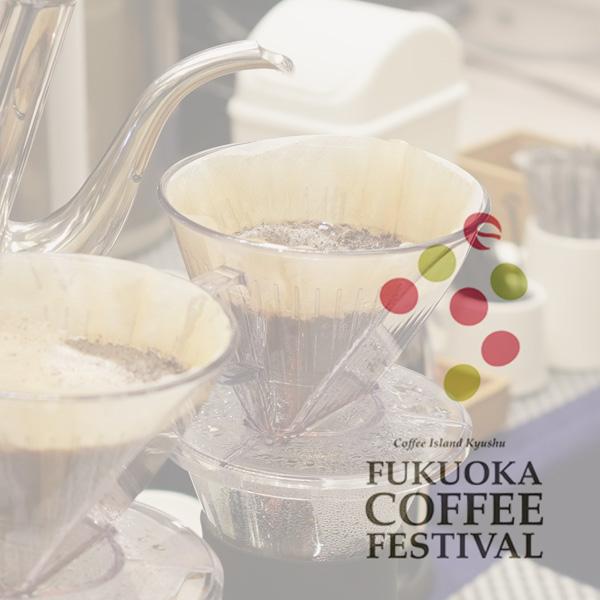 【行ってきました】福岡コーヒーフェスティバル 2018!