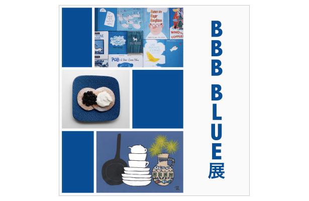 やまもとゆりこさんと山本直孝さんの2人展『BULE』