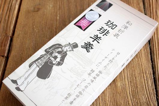 神戸セレクション認定商品 神戸珈琲物語の『和洋折衷 珈琲羊羹』
