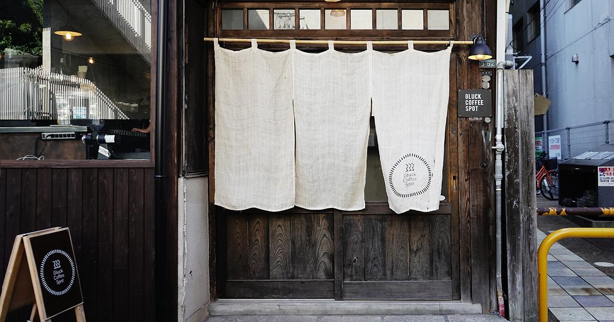 熊本カフェ『Gluck Coffee Spot』に行ってきました!  超癒やしの空間だった。