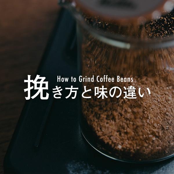コーヒー豆の挽き方と、それによる味の違い
