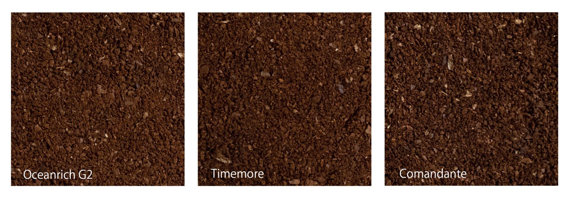 Timemore コマンダンテ oceanrich 挽き具合の比較