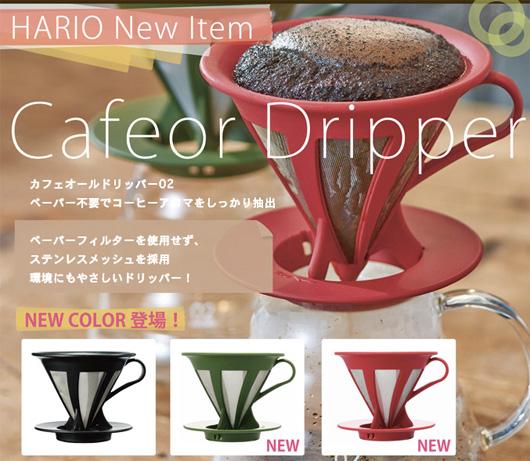 HARIO(ハリオ)のペーパーレスドリッパー  カフェオールドリッパー新色