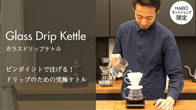 HARIO(ハリオ)Glass Dripkettle(ガラスドリップケトル)