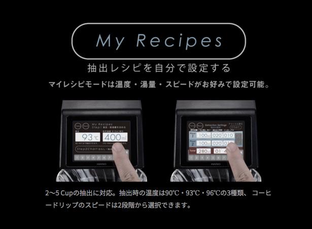 HARIO(ハリオ)コーヒーメーカー『V60オートプアオーバーSmart7』マイレシピモード