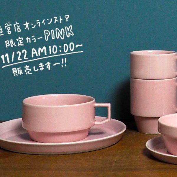 波佐見焼 『HASAMI』、人気だった限定ピンクがオンライン限定アイテムとして再登場!