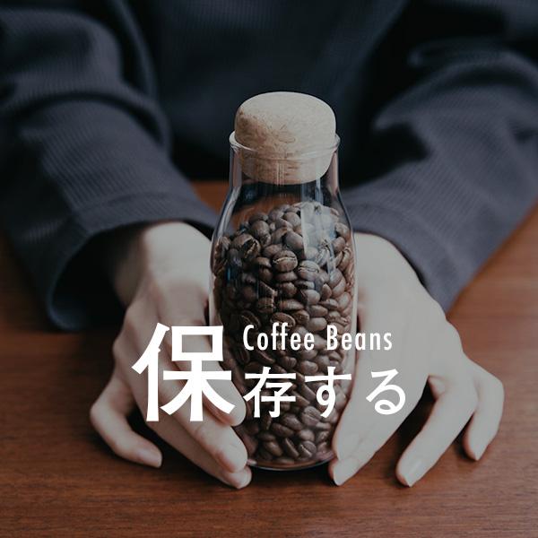 【コーヒー豆の最適な保存方法】とは。
