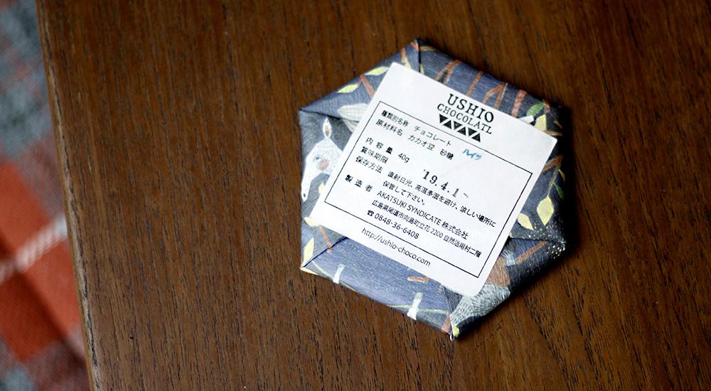 USHIO CHOCOLATL(ウシオ チョコラトル)チョコレート