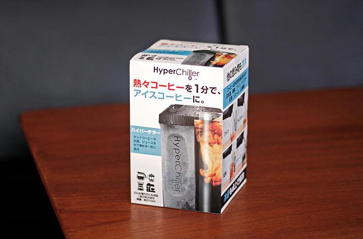 Hyperchiller(ハイパーチラー)