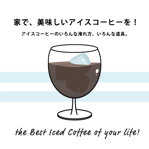 家で美味しいアイスコーヒーを。いろんな淹れ方、いろんな道具。