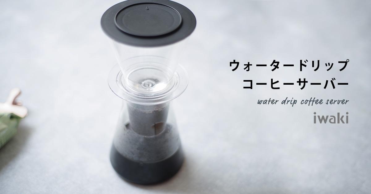 iwaki(イワキ)ウォータードリップコーヒーサーバー