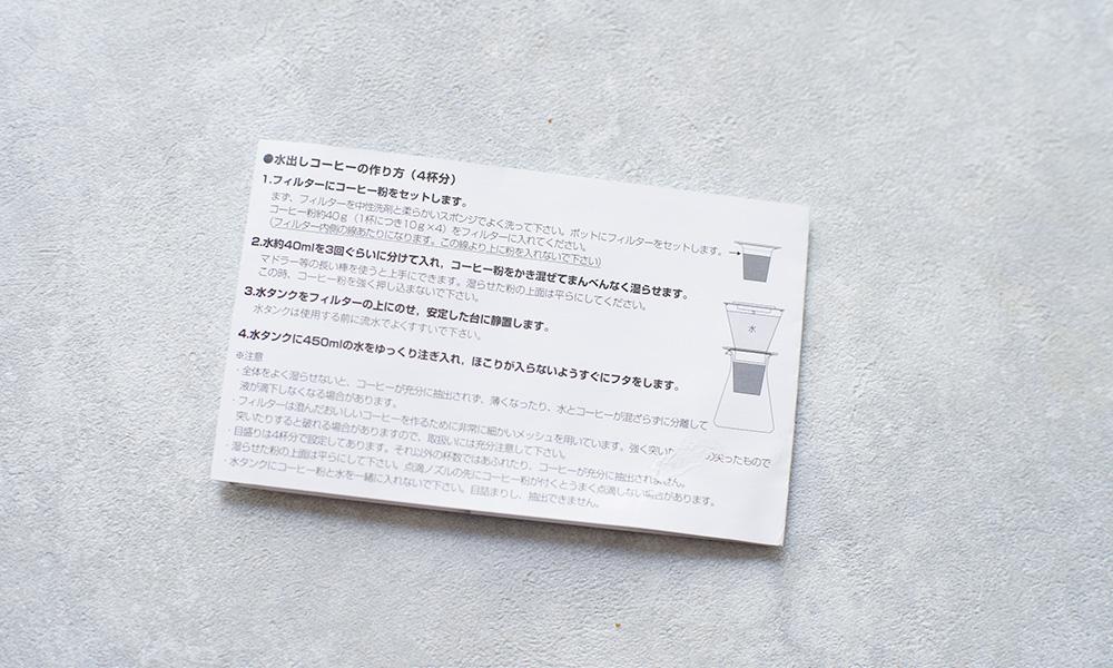iwaki(イワキ)ウォータードリップコーヒーサーバー 説明書