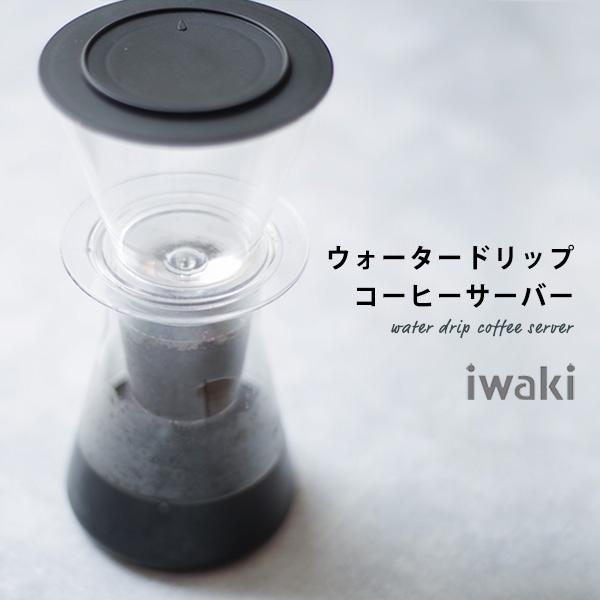 【レビュー】iwaki(イワキ)  ウォータードリップコーヒーサーバーは、すごく使える。