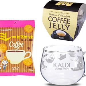 カルディが、KINTOとコラボ!その他、気になるカルディのコーヒー器具やお菓子とか。