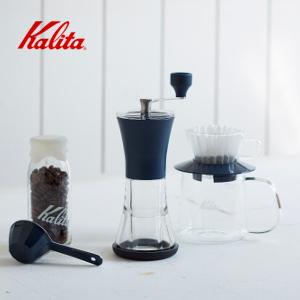Kalita(カリタ)から、新たに手挽きのセラミックコーヒーミルが登場!丸洗い可能です。