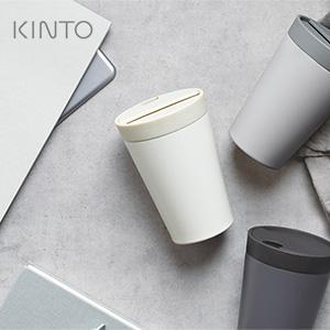 KINTO(キントー)から、新たにデスクタンブラー『NORI』が登場!やっぱりおしゃれ。