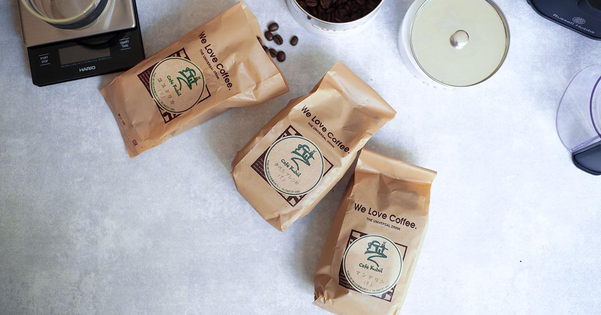 Cafe Kubel  コスタリカ・マンデリン・クベルブレンド
