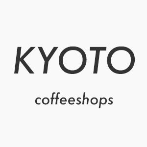 京都のコーヒーショップ