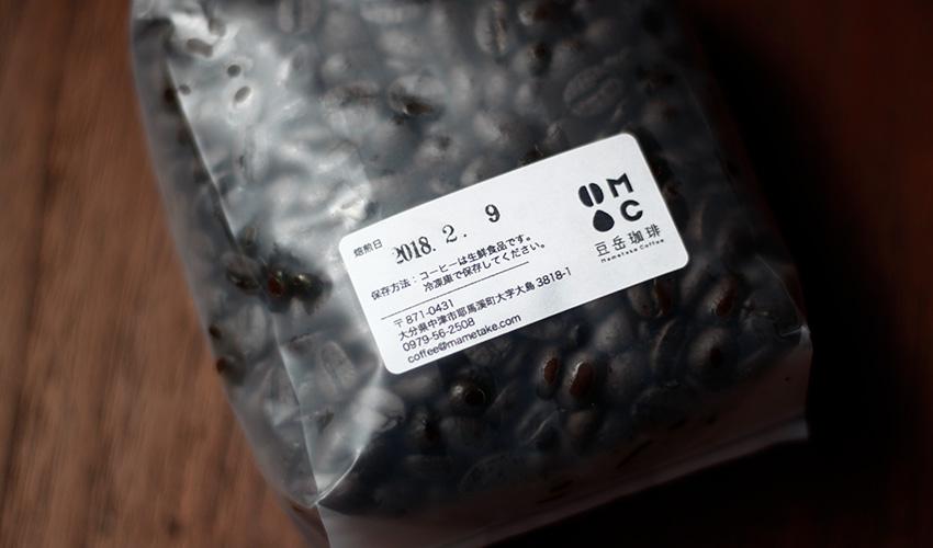 豆岳珈琲  豆岳ブレンド