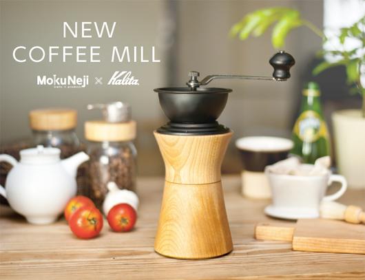 【MokuNeji × Kalita】MokuNeji COFFEE MILL