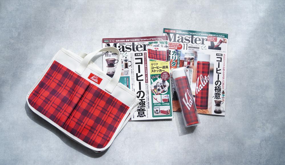 MonoMaster(モノマスター)2020年11月号 特集『コーヒーの極意』