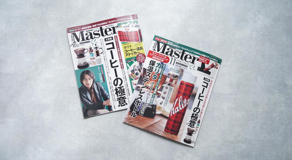 MonoMaster モノマスター 付録 珈琲ステンレスボトル