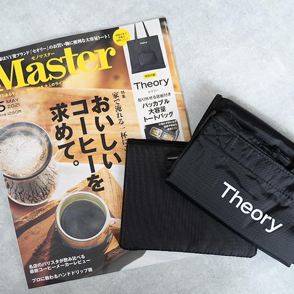 MonoMaster 2021年5月号は『おいしいコーヒーを求めて』