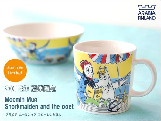 2013年 夏季限定 ARABIA(アラビア)ムーミンマグ フローレンと詩人 -ARABIA Moomin Mug Snorkmaiden and the poet-