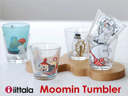 新しいデザイン iittala(イッタラ)ムーミンタンブラー