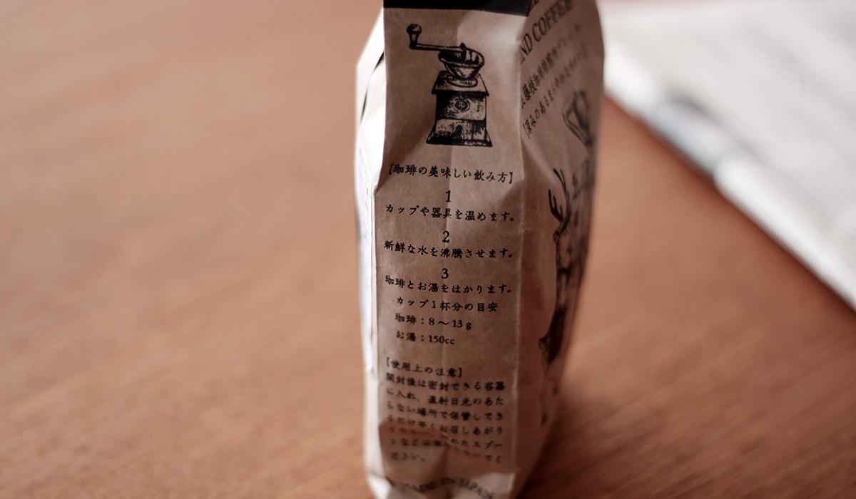 奈良藤枝珈琲焙煎所  『FUJIEDA BLEND COFFEE』