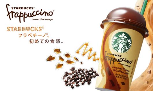 スターバックス フラペチーノ キャラメルクリーム&コーヒージェリー