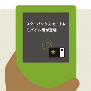 スターバックスコーヒー  スターバックスカードがおサイフケータイに対応
