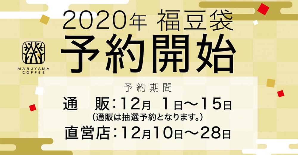 丸山珈琲 福袋2020
