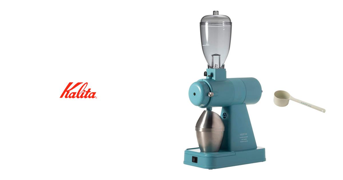 カリタのコーヒーミルNEXT Gに  【amazon限定】アクアブルーが登場してる。