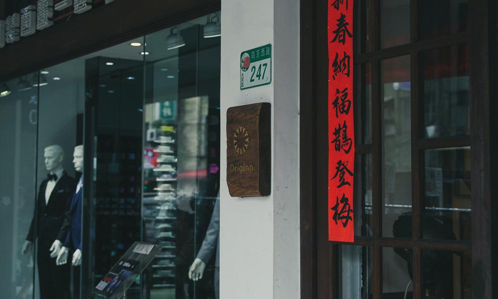 台北 ホテル OrigInn Space 大稻埕