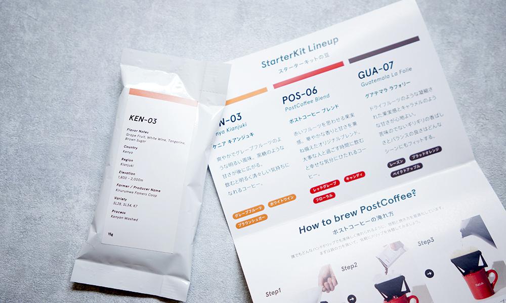 PostCoffee ポストコーヒー 限定スターターキット グアテマラ