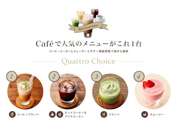 Quattro Choice クワトロチョイス